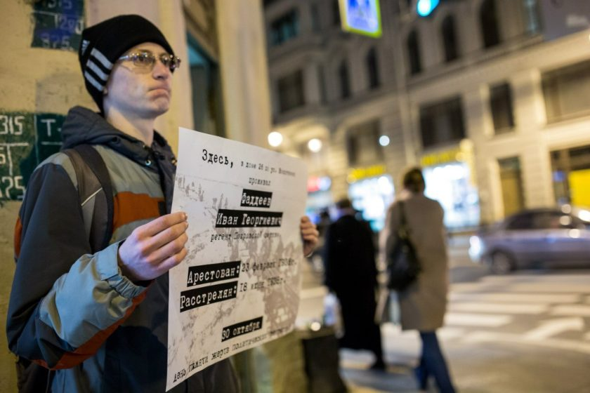 В Петербурге задержали двух участников акции «Бессмертный ГУЛАГ»