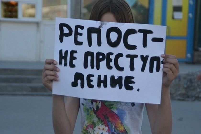 Госдума приняла в первом чтении законопроект об отмене уголовной ответственности за репосты