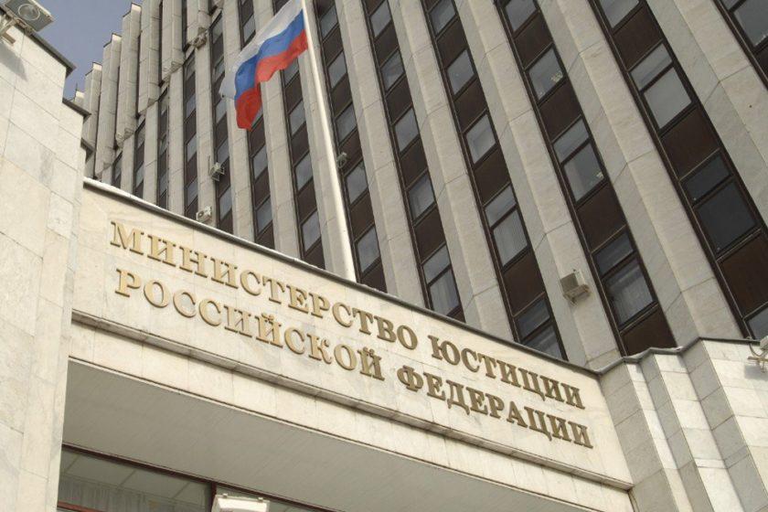Минюст не стал присваивать статус «иностранного агента» научному центру «Мемориала»