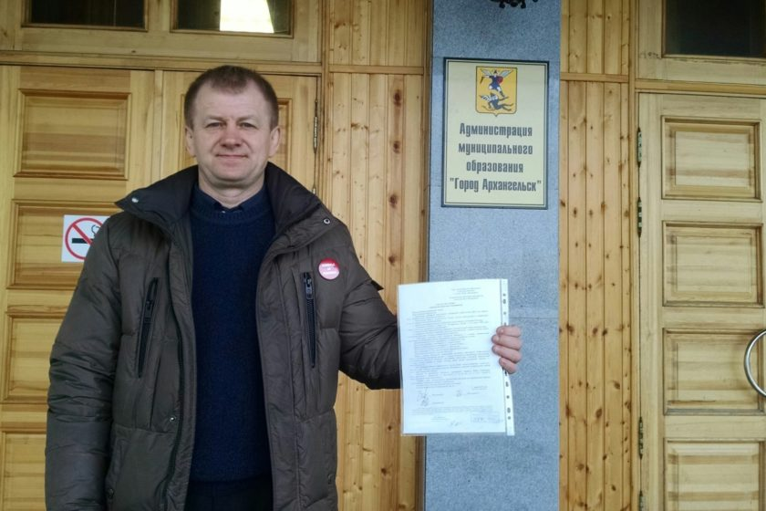 Администрация Архангельска заявила, что в центре города для митинга движения «Поморье — не помойка!» 7 апреля свободного места нет