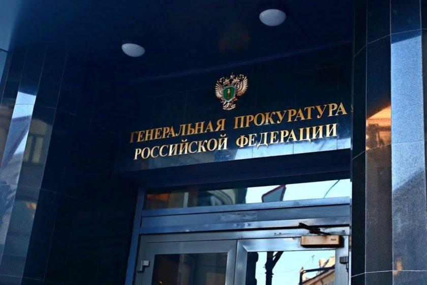 Генпрокуратура признала нежелательной американскую НКО «Атлантический совет»