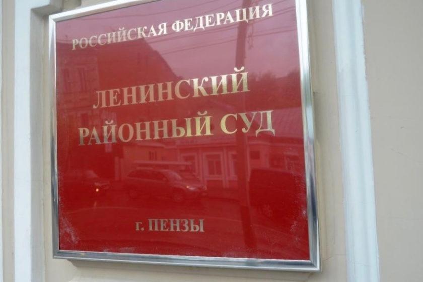 Пензенский благотворительный фонд оштрафовали на 300 тысяч рублей