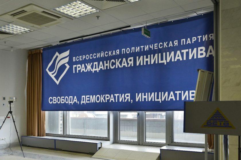 Минюст РФ хочет ликвидировать партию «Гражданская инициатива»